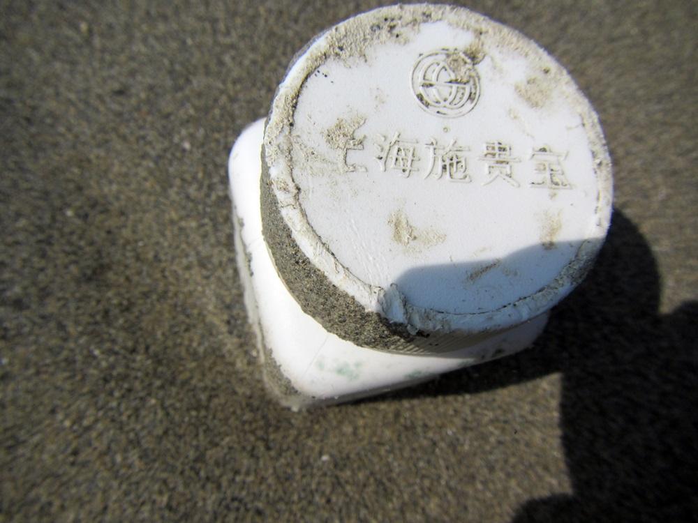來自上海的藥罐子